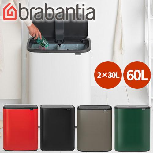 ブラバンシア Bo タッチ・ビン 221408 223006 221507 223044 221521 223068 221484 223020 304224 304248 ゴミ箱 タッチ スライド式 ダス